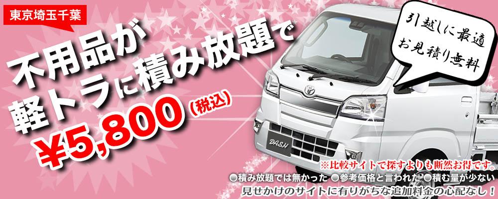 埼玉県で不用品を捨てるなら買取ダッシュエコサービス